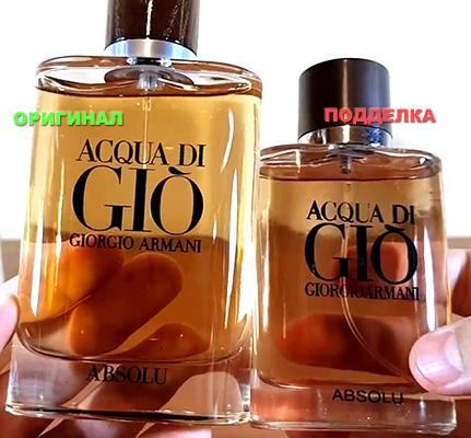 Giorgio Armani - Acqua Di Gio Absolu